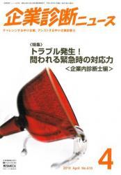 企業診断ニュース201004