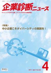 企業診断ニュース201104