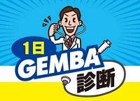 1日GEMBA