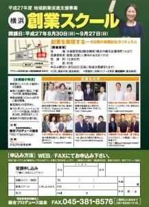 横浜創業スクール